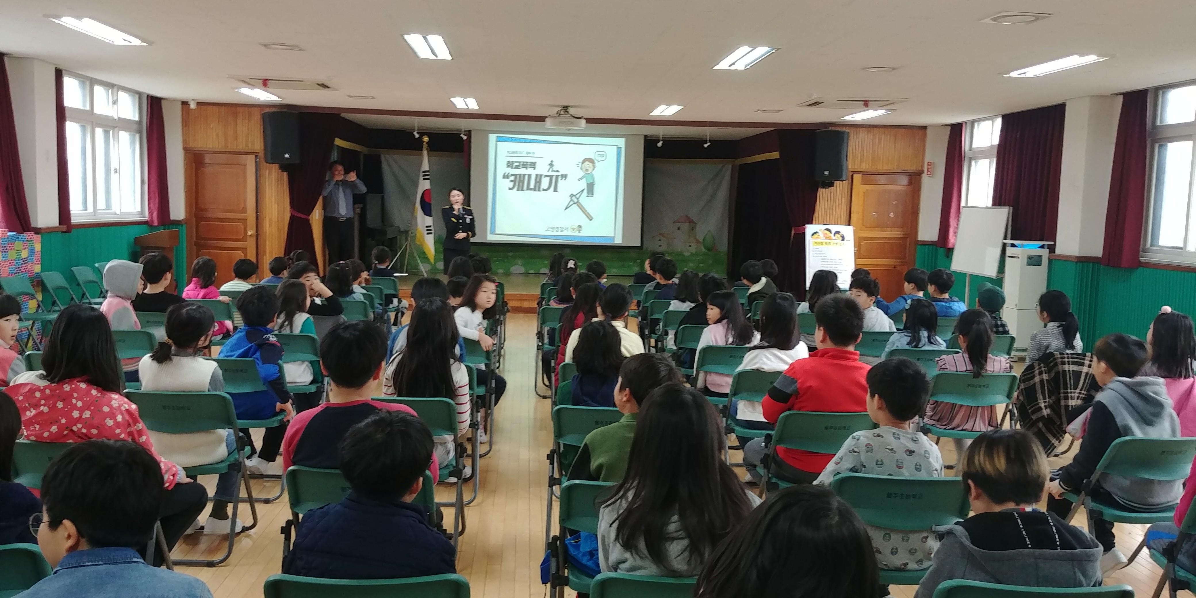 [일반] 3월 학교폭력 예방교육의 첨부이미지 1