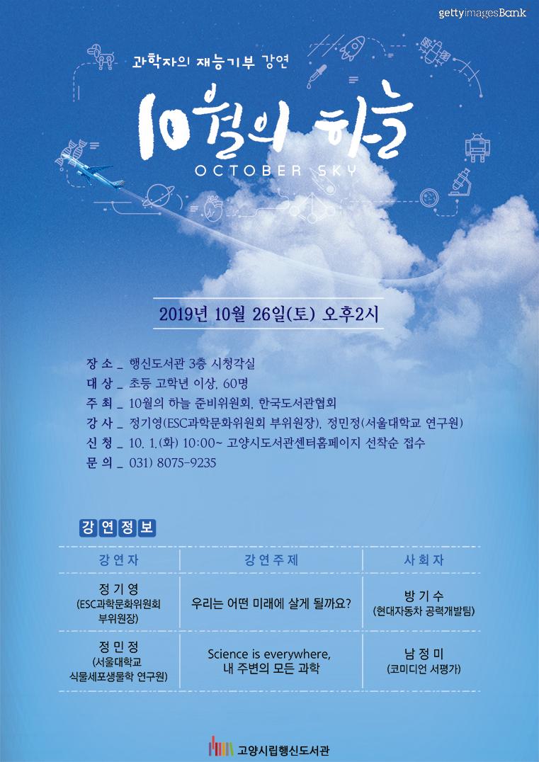 [일반] 행신도서관, 청소년을 위한 과학강연기부행사 [10월의 하늘]의 첨부이미지 1