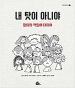 [일반] 10월30일 북마미북파파 수요책읽기나눔 도서자료의 첨부이미지 2