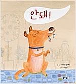 [일반] 11월 북마미북파파 수요책읽기 1학년 도서자료의 첨부이미지 4