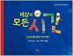 [일반] 11월 북마미북파파 수요책읽기 3학년 도서자료의 첨부이미지 1