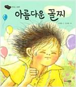 [일반] 11월 북마미북파파 수요책읽기 3학년 도서자료의 첨부이미지 2