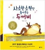 [일반] 11월 북마미북파파 수요책읽기 4학년 도서자료의 첨부이미지 3