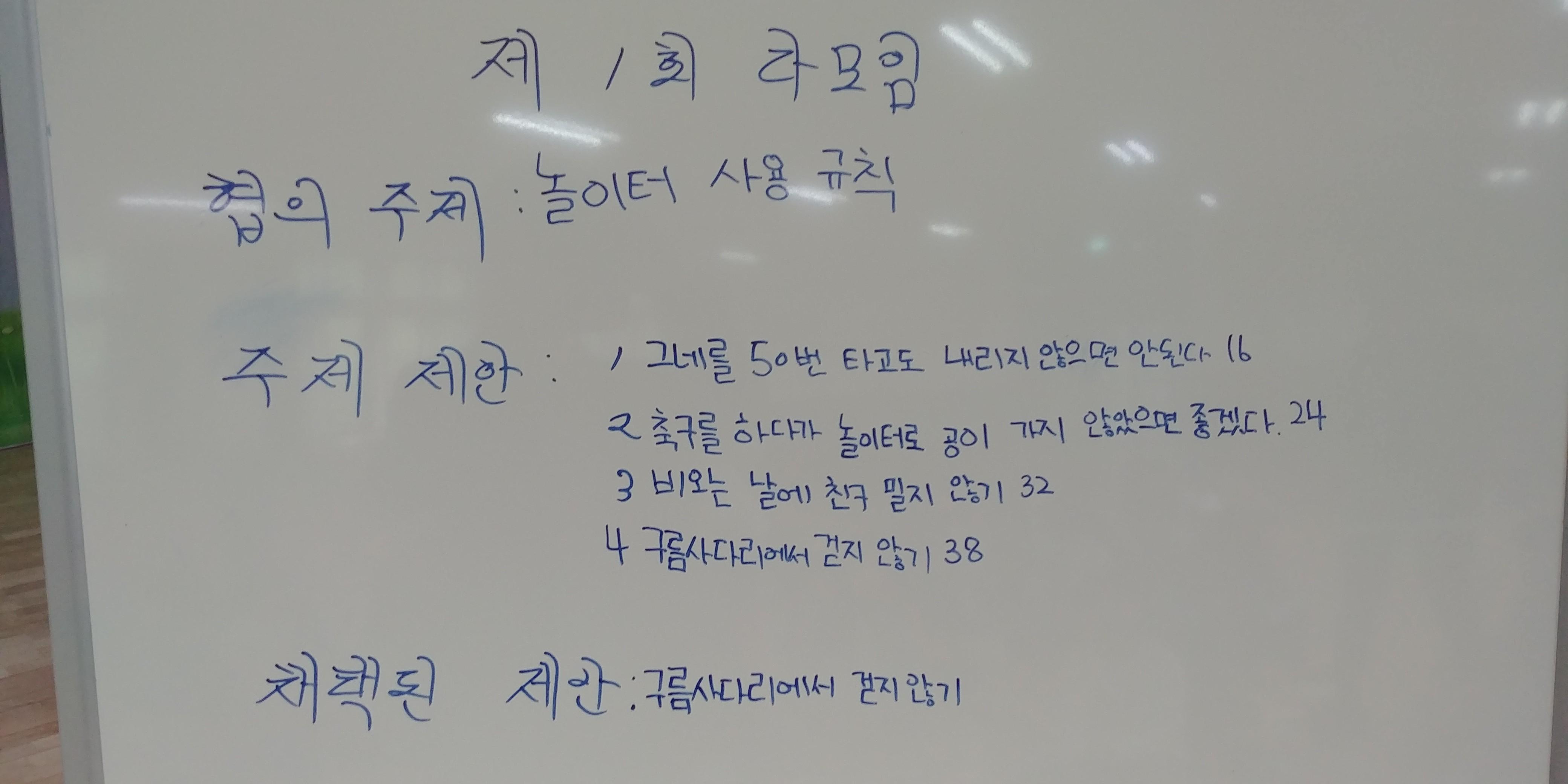 [일반] 2019.5.13.(월)학생자치다모임의 첨부이미지 2