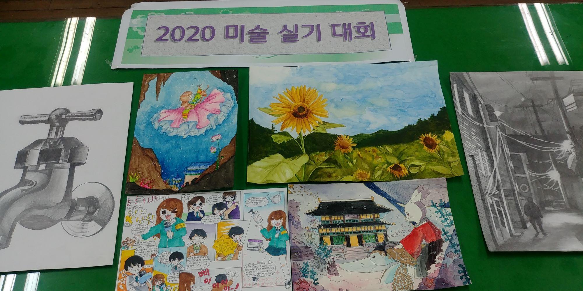 [일반] 2020 학년도 미술 실기 대회 실시의 첨부이미지 1