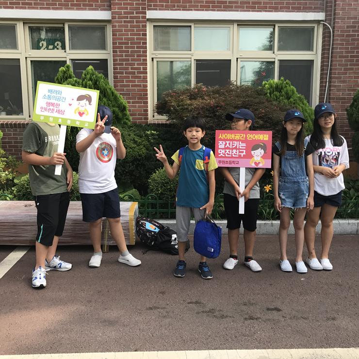 [일반] 2017학년도 Wee클래스 또래중조단 학교폭력예방캠페인의 첨부이미지 6