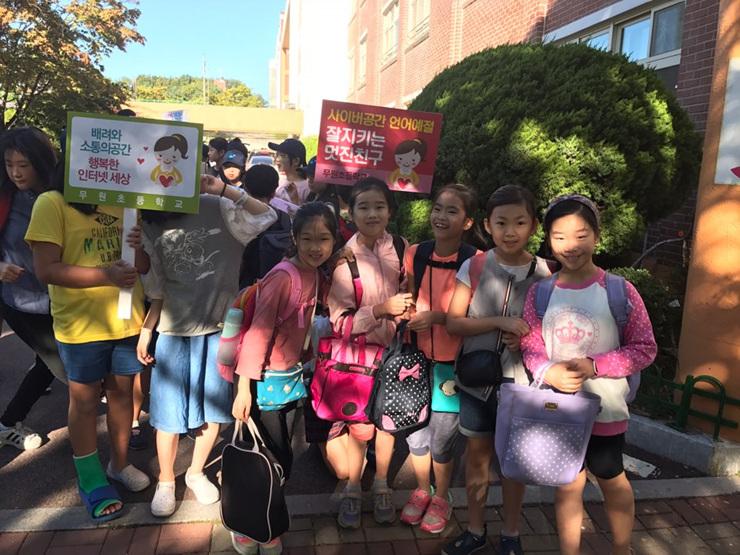 [일반] 2017학년도 Wee클래스 홍보 및 또래중조단 학교폭력예방캠페인의 첨부이미지 3