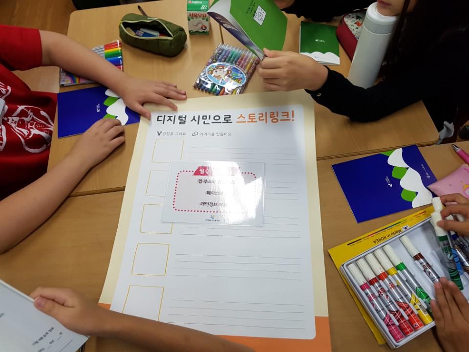 [일반] 무원초 사이버폭력예방 선도학교 캠페인 활동의 첨부이미지 1