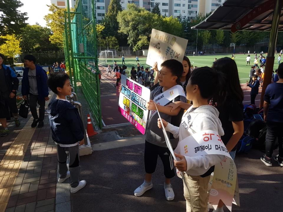 [일반] 무원초 사이버폭력예방 선도학교 캠페인 활동의 첨부이미지 3