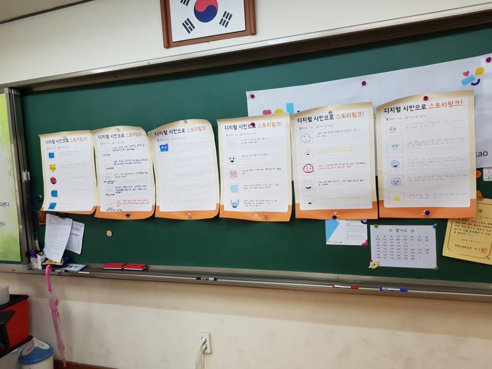 [일반] 무원초 사이버폭력예방 선도학교 캠페인 활동의 첨부이미지 4