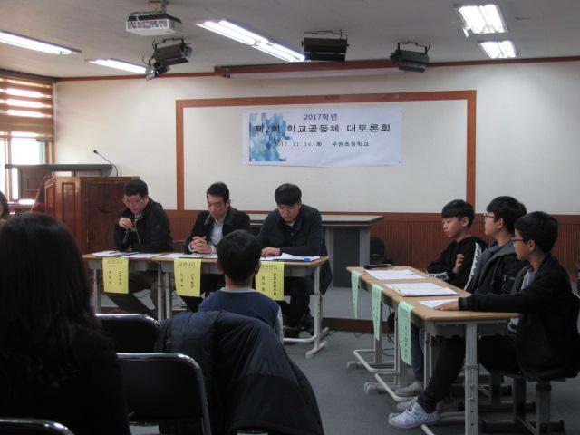 [일반] 제2회 학교공동체 대토론회의 첨부이미지 2
