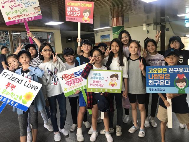 [일반] 2018학년도 또래상담부 및 또래중조단 학교폭력예방캠페인의 첨부이미지 6