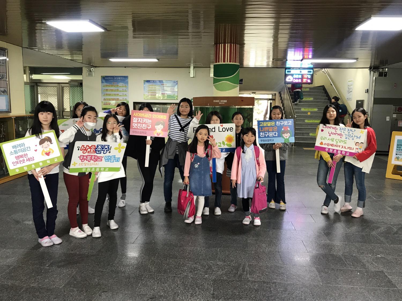 [일반] 2019학년도 또래상담부 학교폭력예방캠페인의 첨부이미지 3