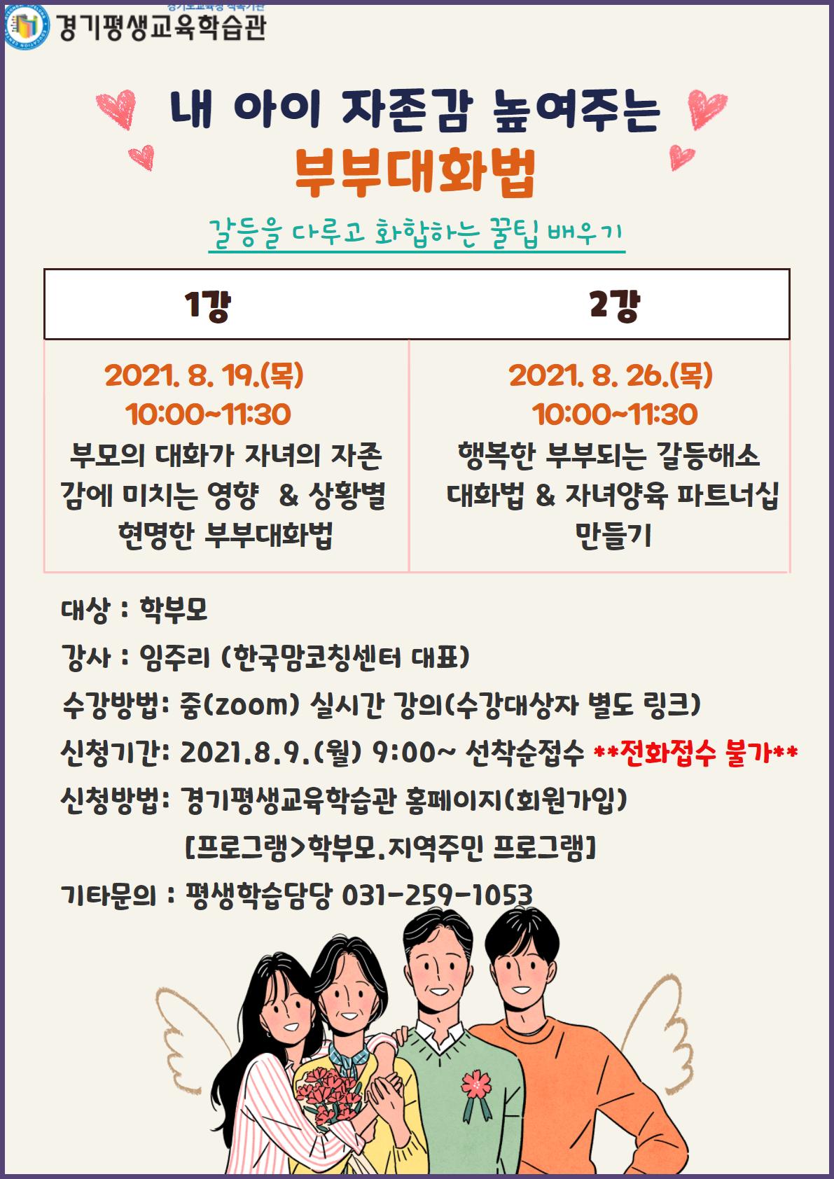 [일반] 경기평생교육원 학부모 연수 안내의 첨부이미지 1