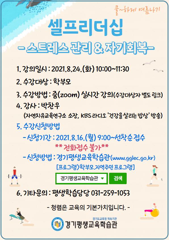 [일반] 경기평생교육원 학부모 연수 안내의 첨부이미지 3