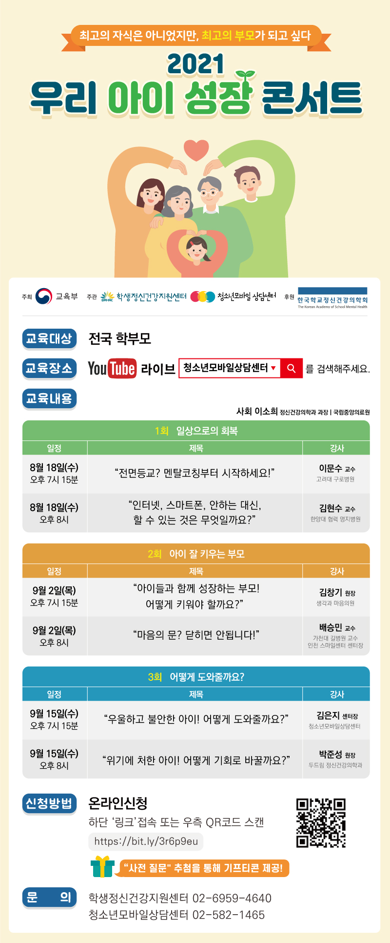 [일반] 2021년도 학생 정신건강 증진 뉴스레터 안내(9호)의 첨부이미지 1