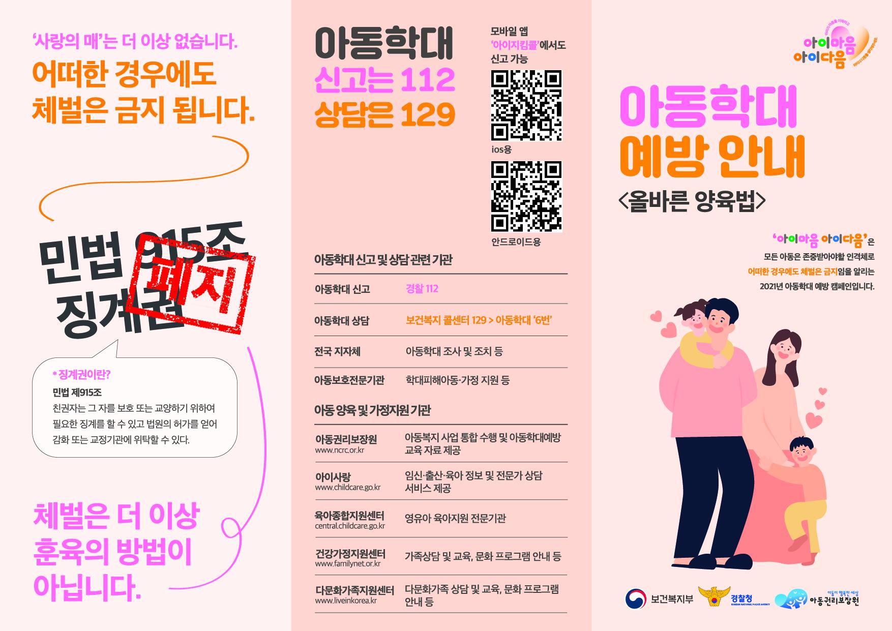 [일반] 2021년 제2차 아동학대 예방교육 및 대국민 홍보자료 안내의 첨부이미지 2