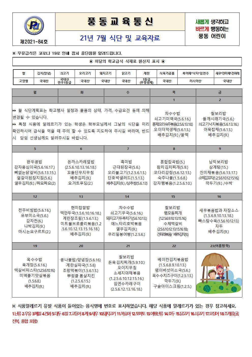 [일반] 제2021-84호 2021.7월 학교식단 및 영양*위생교육자료의 첨부이미지 1