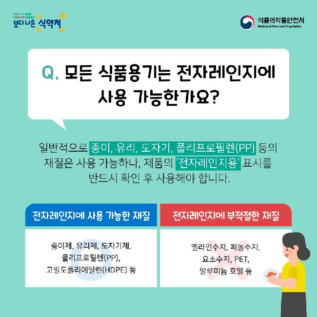[일반] 8월 학생.교직원.학부모 위생교육의 첨부이미지 2