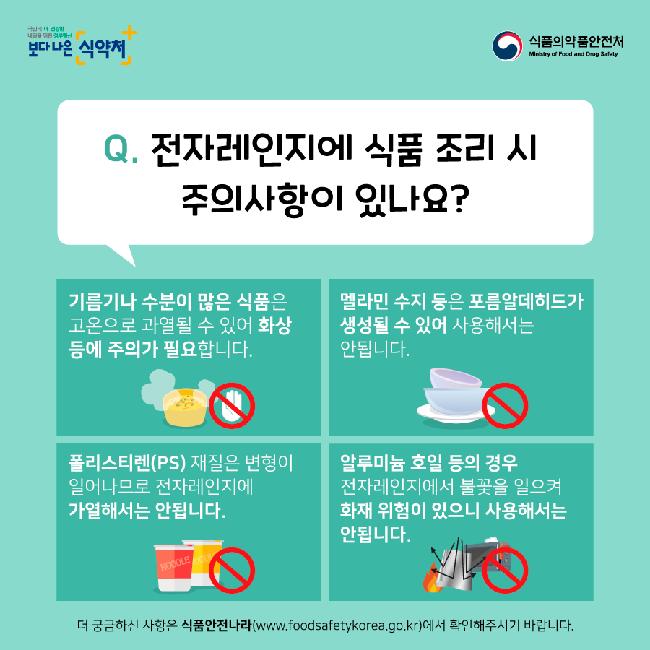 [일반] 8월 학생.교직원.학부모 위생교육의 첨부이미지 4
