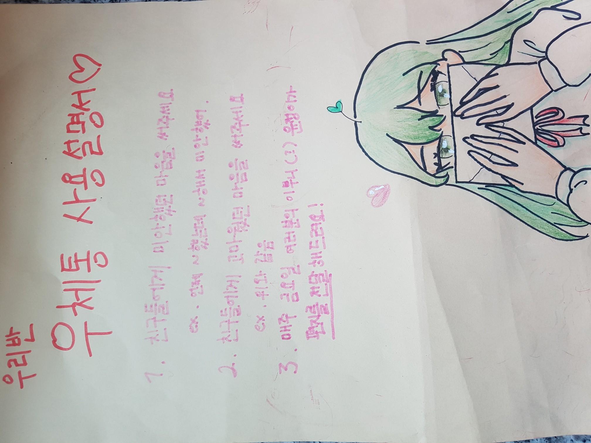 [일반] (1-6) 학급 우체통을 통하여 친구들에게 마음을 전해요!의 첨부이미지 2