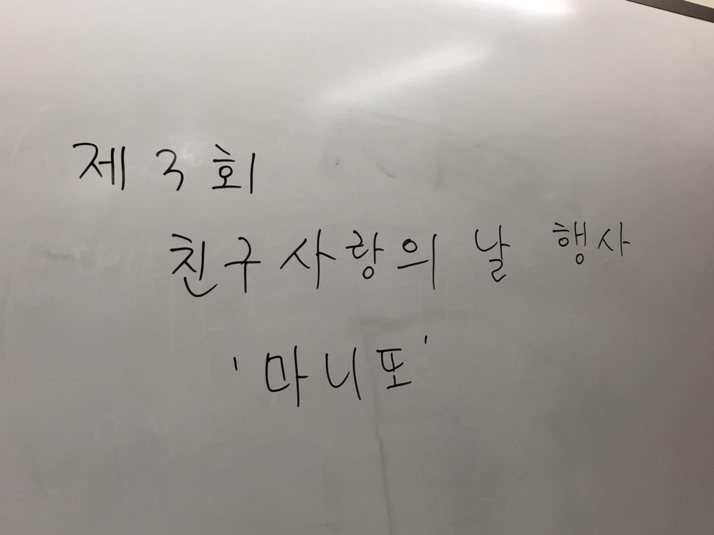 [일반] 9월 4일 2학년 2반 친구사랑의 날 행사의 첨부이미지 2