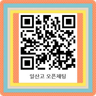 [일반] 일산고등학교 홍보사항 안내의 첨부이미지 2
