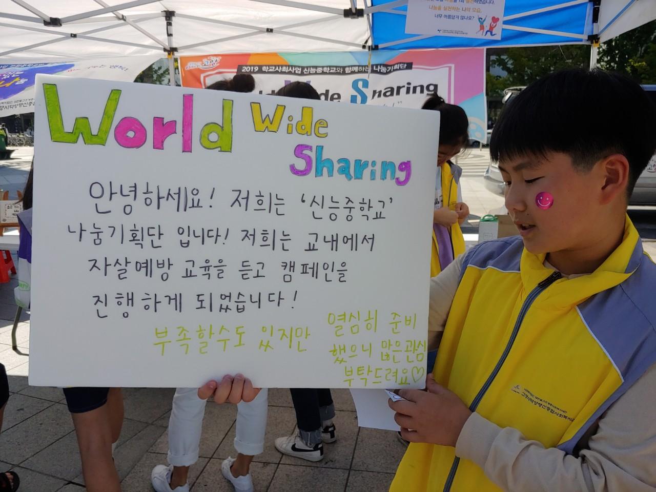 [일반] 나눔기획단 자살예방 캠페인 활동의 첨부이미지 3