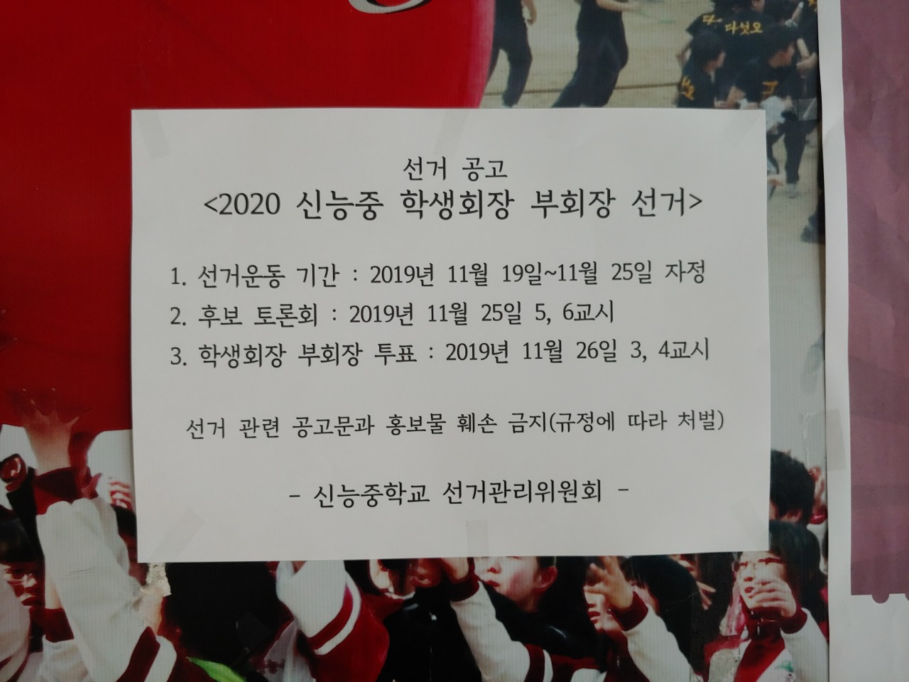 [일반] 2020학년도 신능중 학생회장·부회장 선거운동 및 후보 토론회의 첨부이미지 1