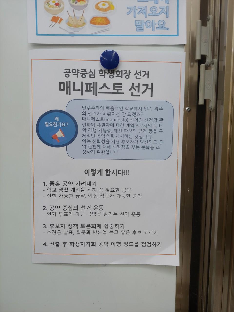 [일반] 2020학년도 신능중 학생회장·부회장 선거운동 및 후보 토론회의 첨부이미지 3