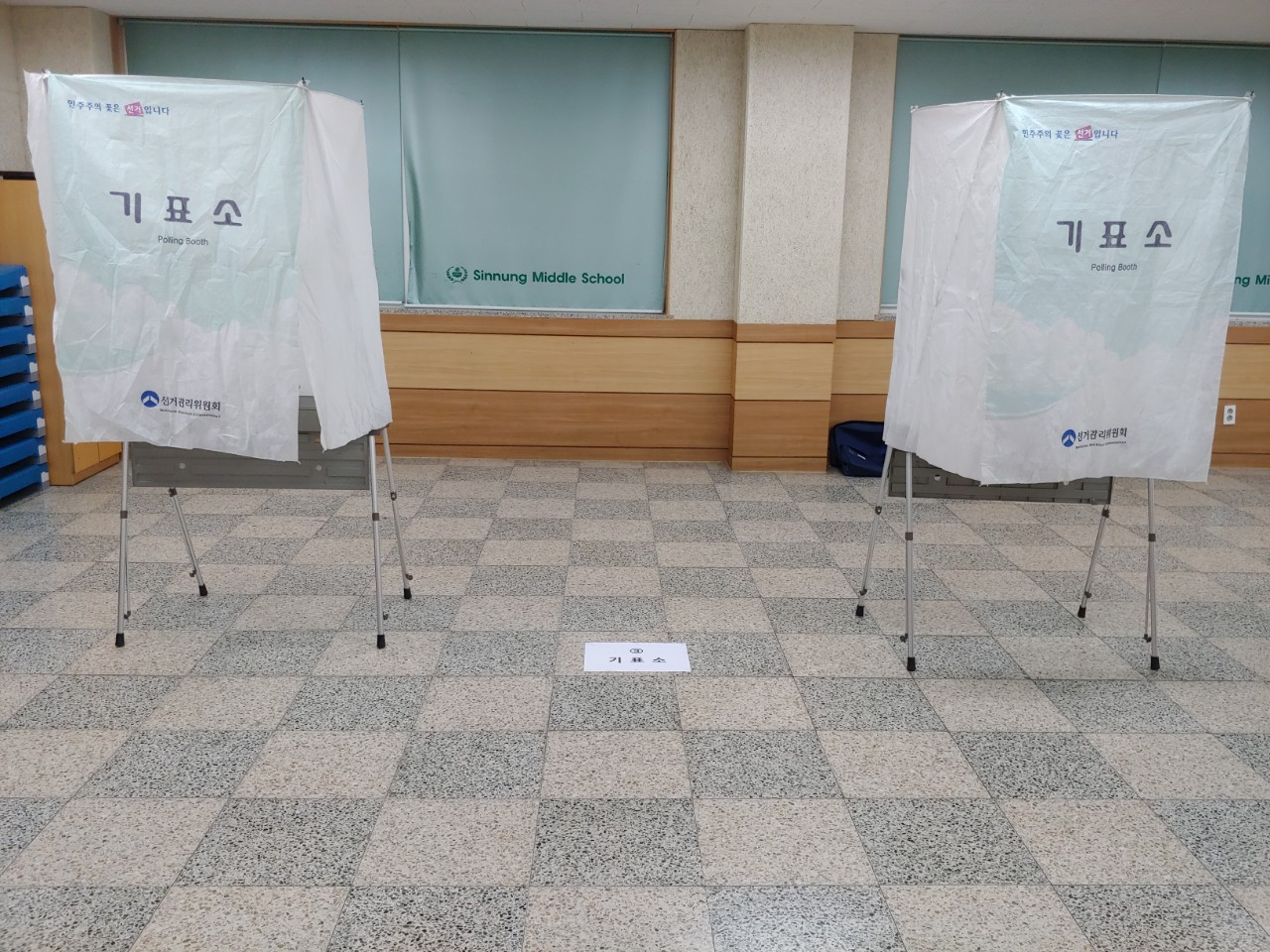 [일반] 2020학년도 신능중 학생회장·부회장 선거운동 및 후보 토론회의 첨부이미지 9