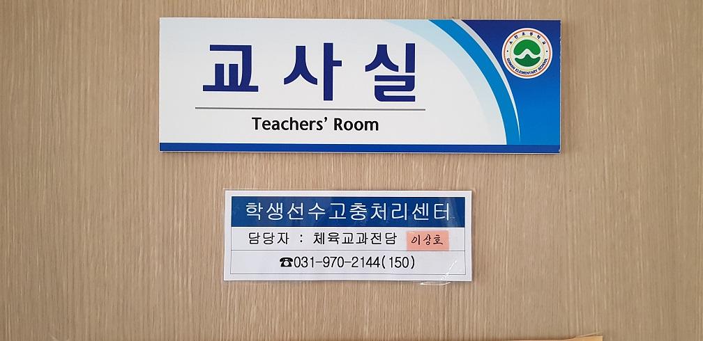 [일반] 소만초등학교 운동부(육상부) 고충처리센터 위치 안내의 첨부이미지 1