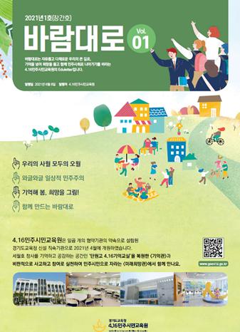 [일반] 4.16민주시민교육원 웹진 '바람대로' 1호 발간 알림의 첨부이미지 2