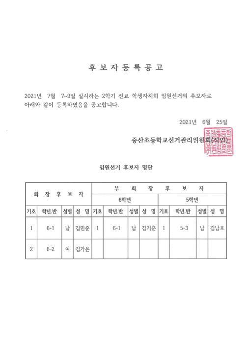 [일반] 2021학년도 2학기 전교 학생자치회 임원 선거 후보자 등록 공고의 첨부이미지 1