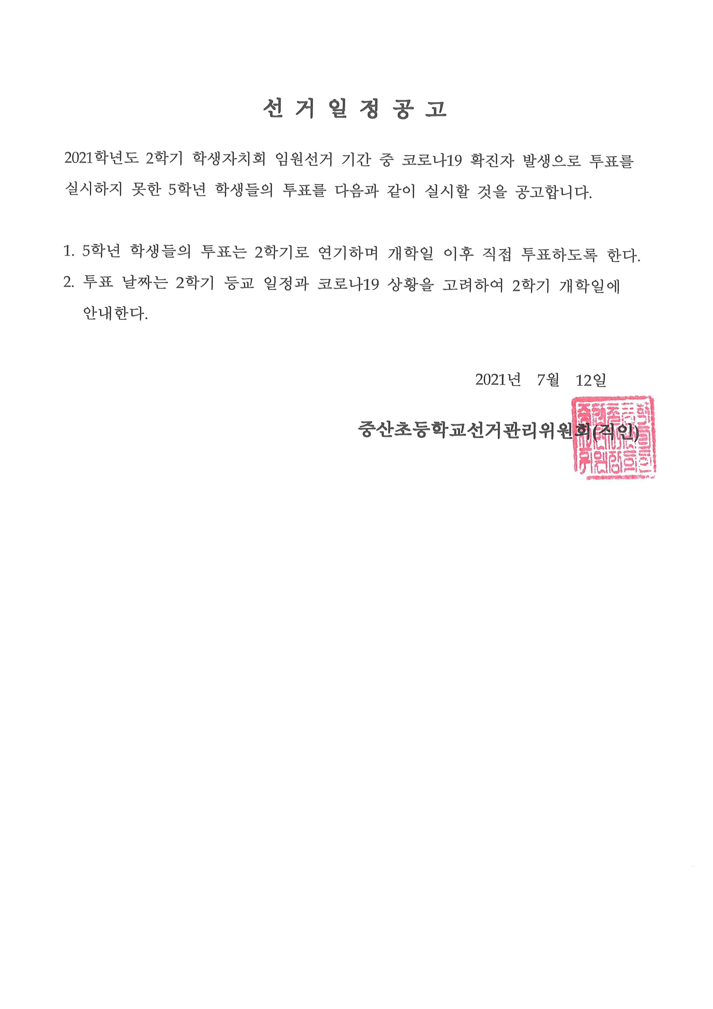 [일반] 선거일정 변경 공고의 첨부이미지 1