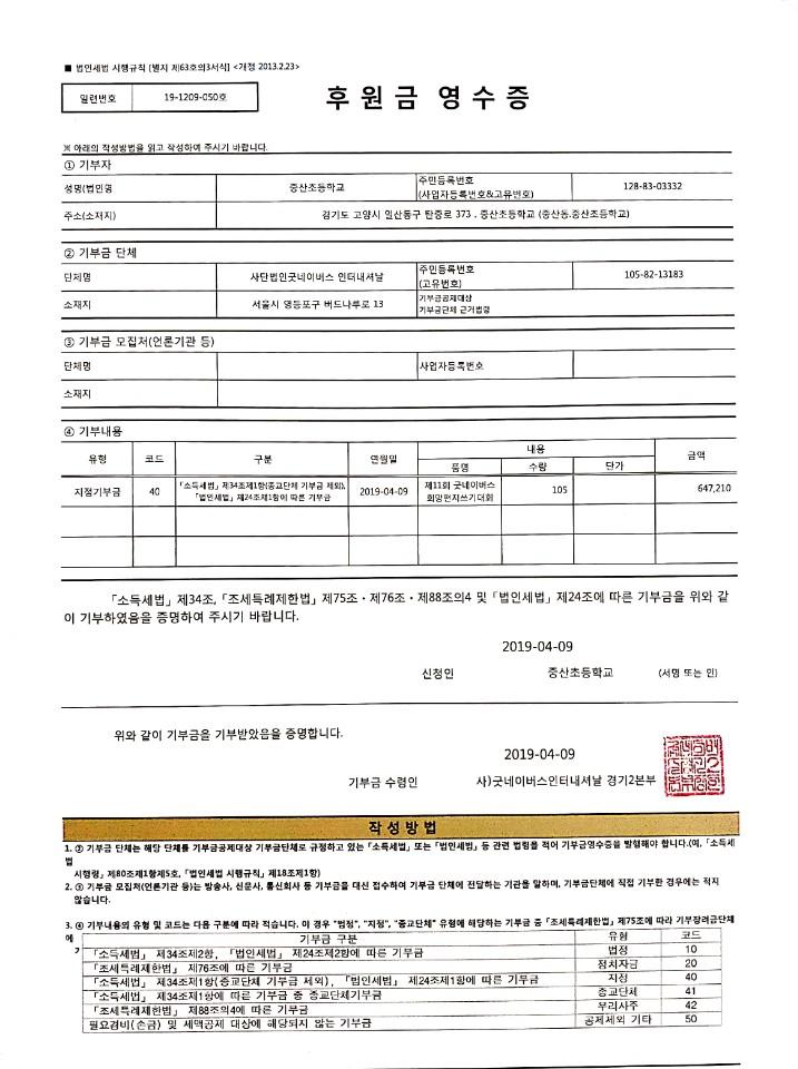 [일반] 제 11회 굿네이버스 희망편지쓰기대회 결과의 첨부이미지 1
