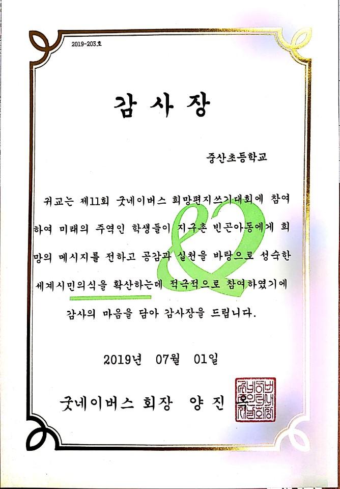 [일반] 제 11회 굿네이버스 희망편지쓰기대회 결과의 첨부이미지 2