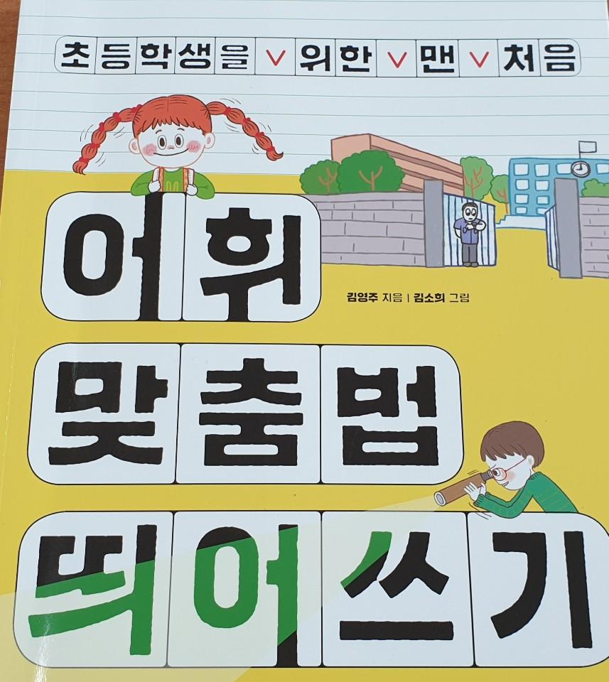 [일반] (1학년) 성장배려학년제 운영에 따른 어휘 교육의 첨부이미지 1