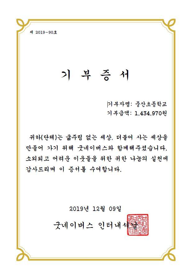 [일반] 나눔의 날 기부증서의 첨부이미지 1