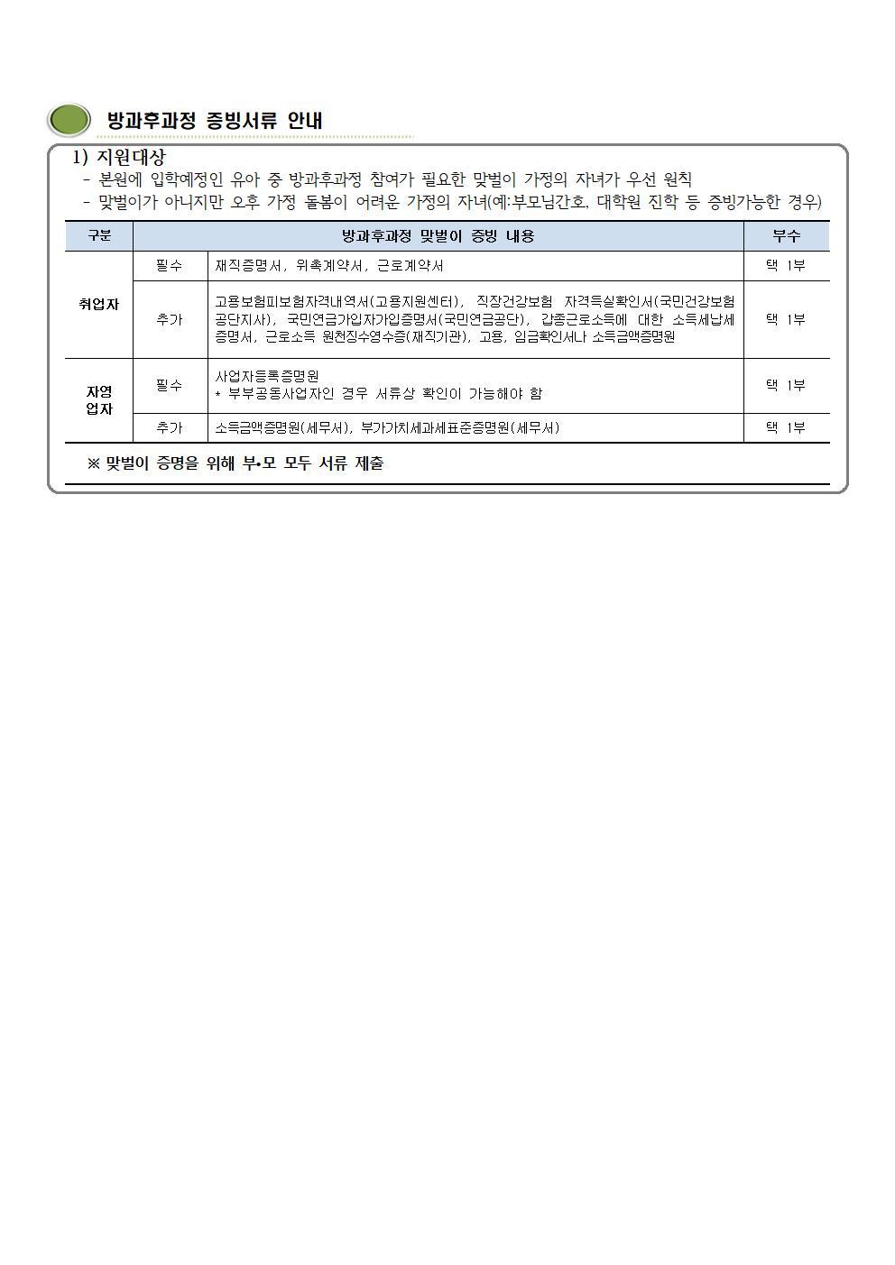 [일반] 2021학년도 방과후과정 증빙서류 안내의 첨부이미지 1