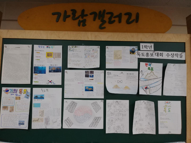 [일반] 2021 독도홍보대회 수상 작품(1학년)의 첨부이미지 1