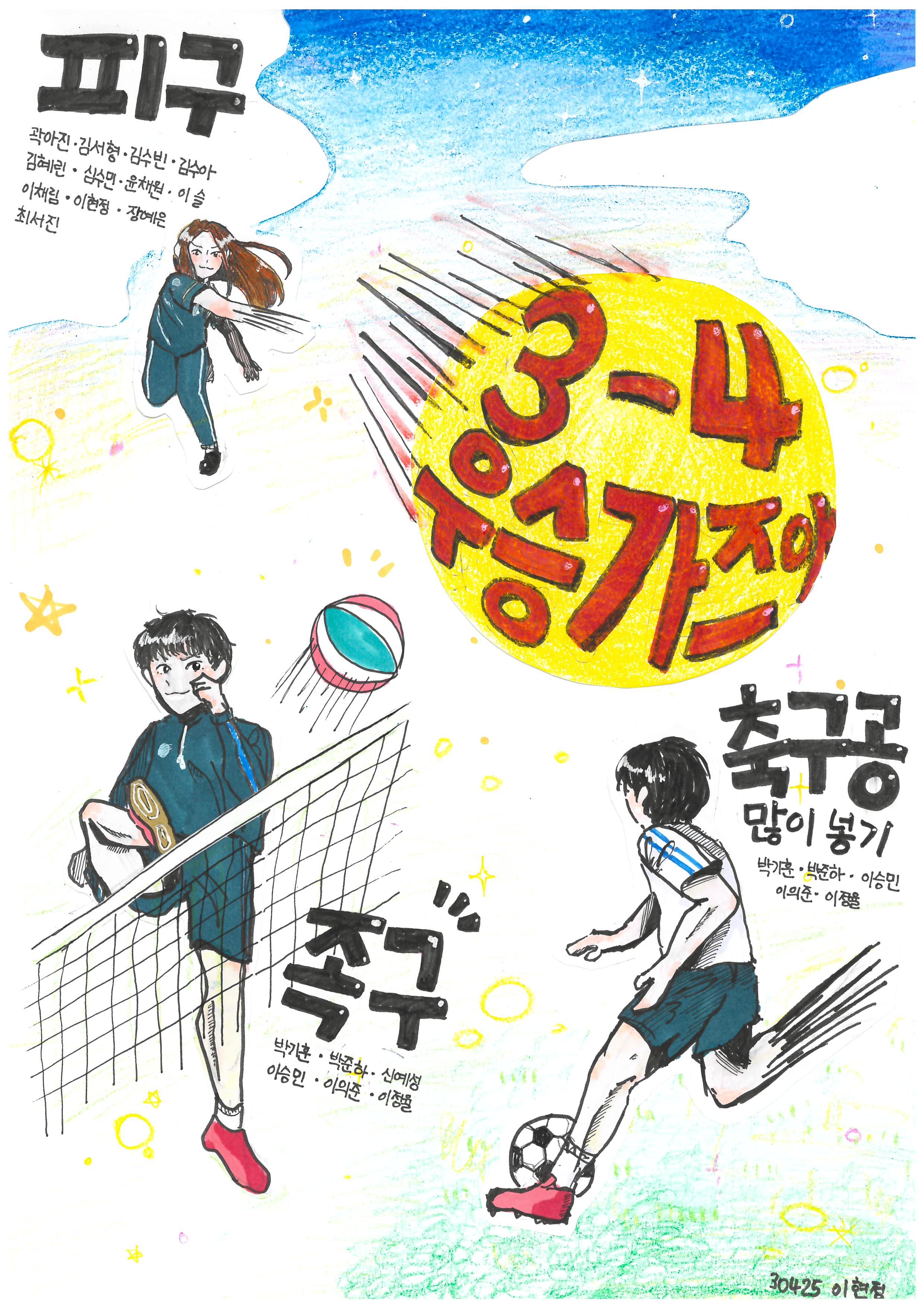 [일반] 3학년 학교스포츠클럽의 날의 첨부이미지 4