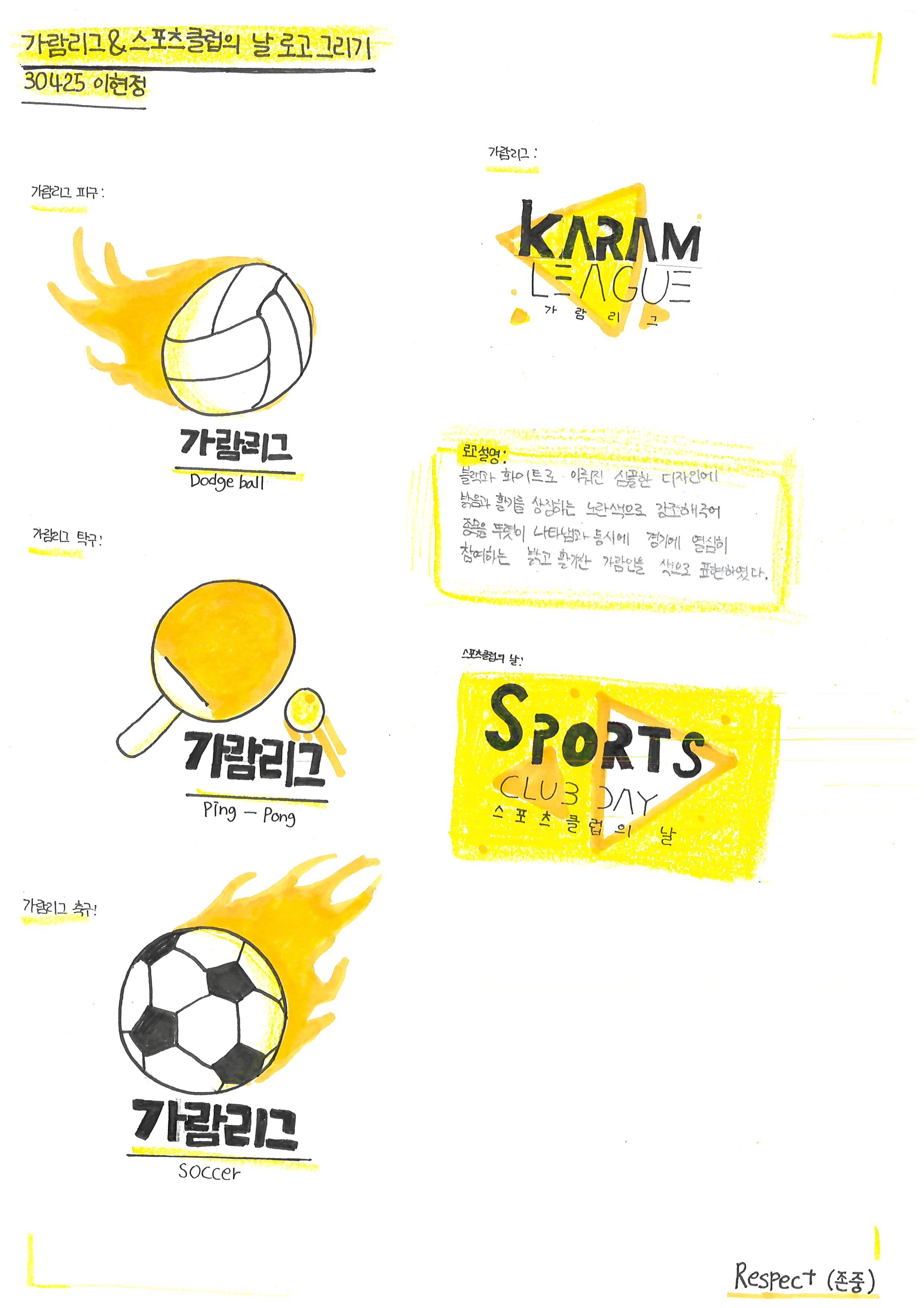 [일반] 3학년 학교스포츠클럽의 날의 첨부이미지 6