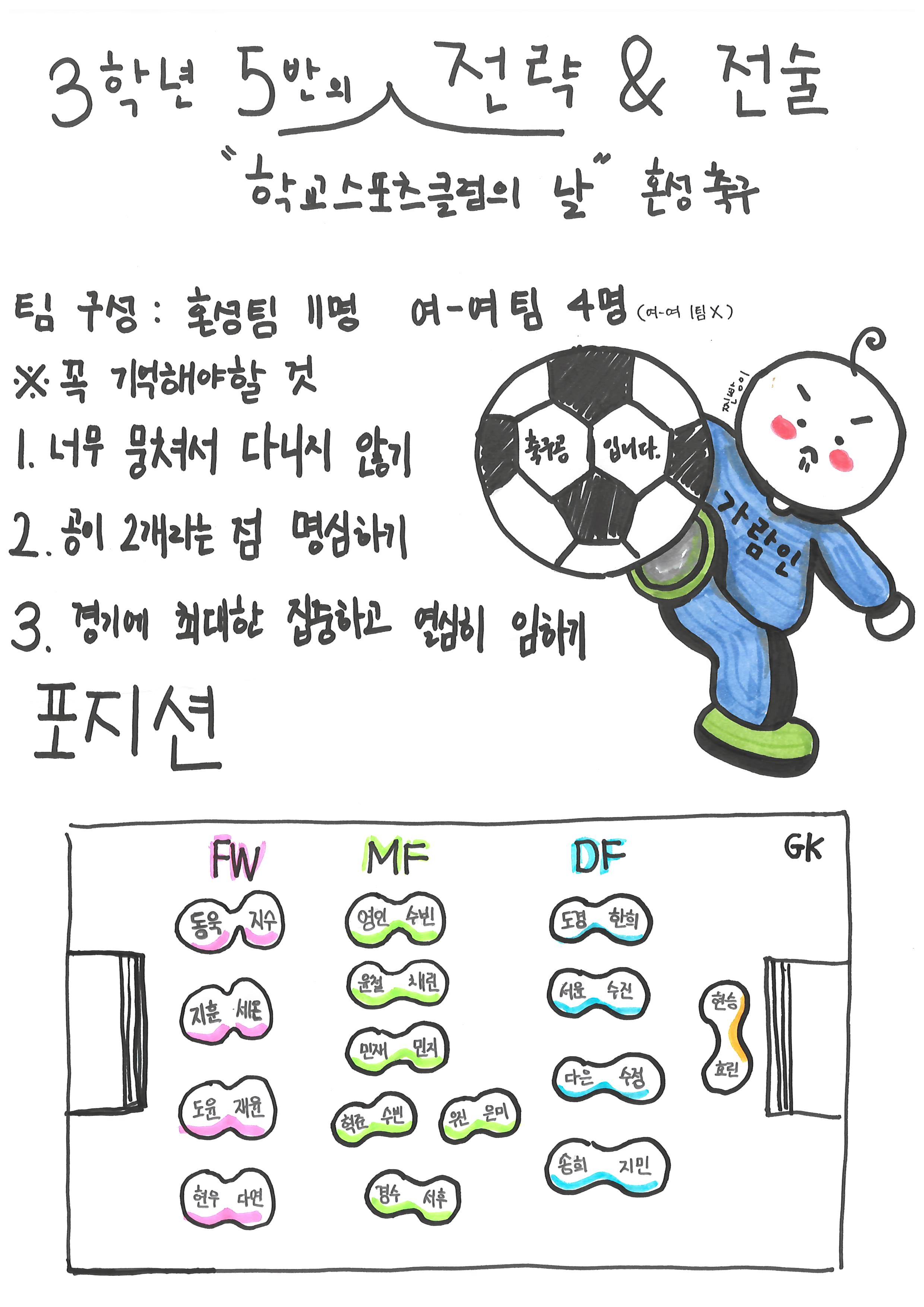 [일반] 3학년 학교스포츠클럽의 날의 첨부이미지 8
