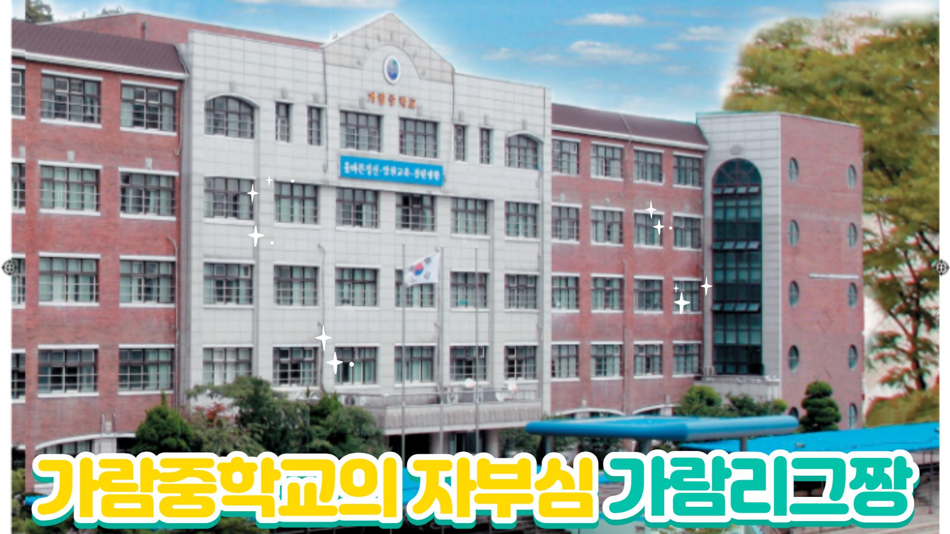 [일반] 2021 3학년 교과내스포츠클럽 가람리그 안내의 첨부이미지 9