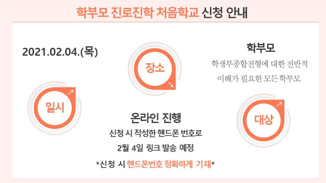 [일반] [한국외대] 학부모 진로진학 처음학교 신청 안내의 첨부이미지 2