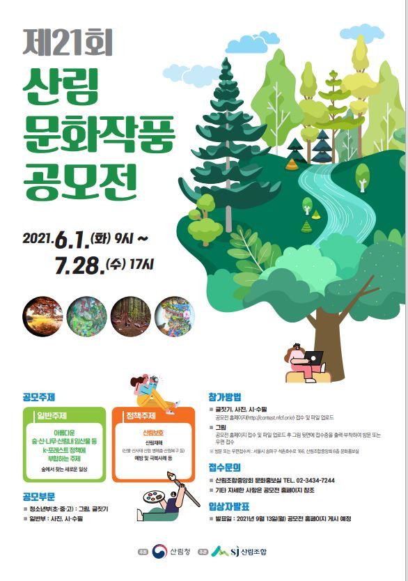 [일반] 제21회 산림문화 작품 공모전의 첨부이미지 1