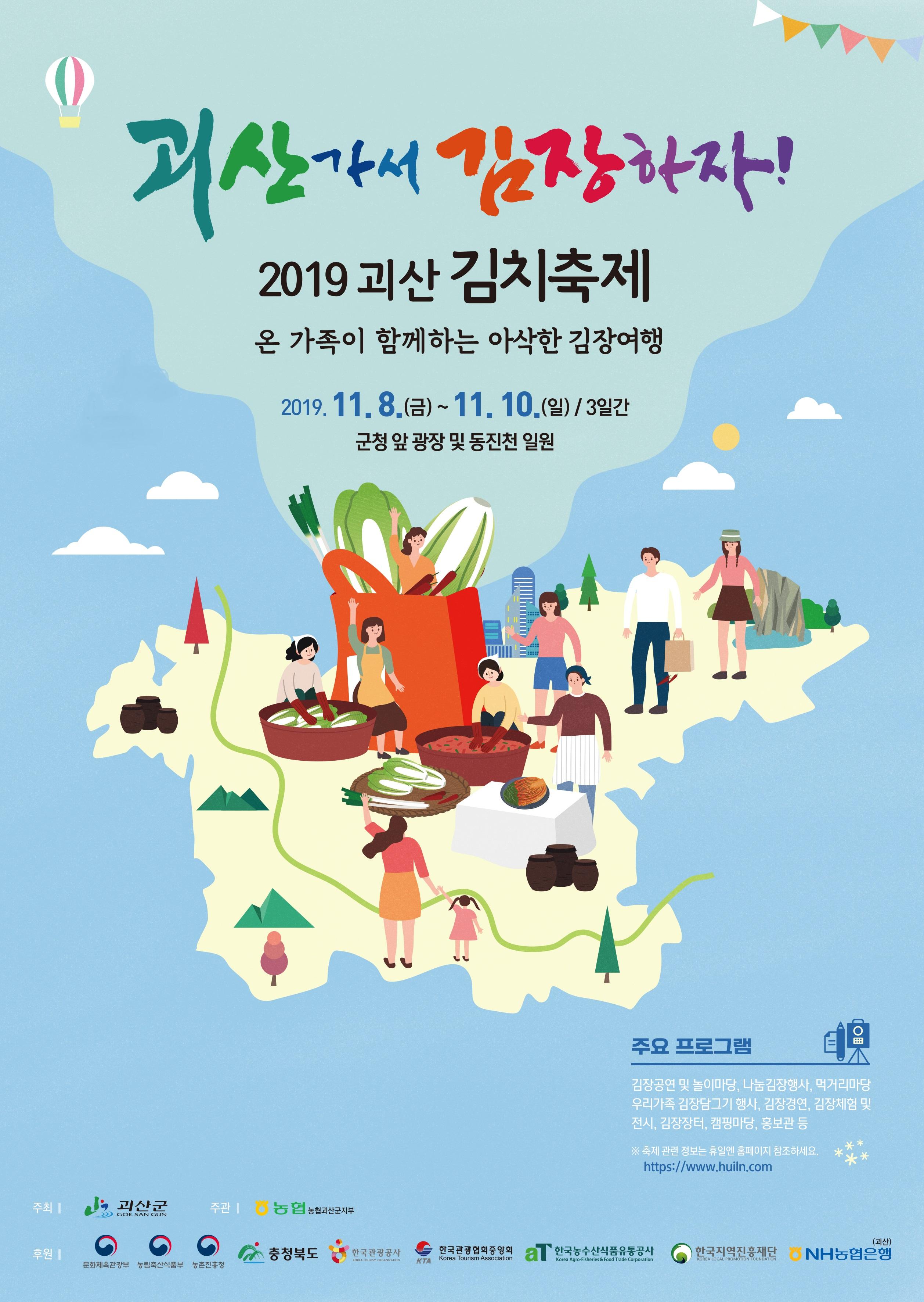 [일반] 괴산김장축제 및 전국 청소년 트롯 경연대회 개최의 첨부이미지 1