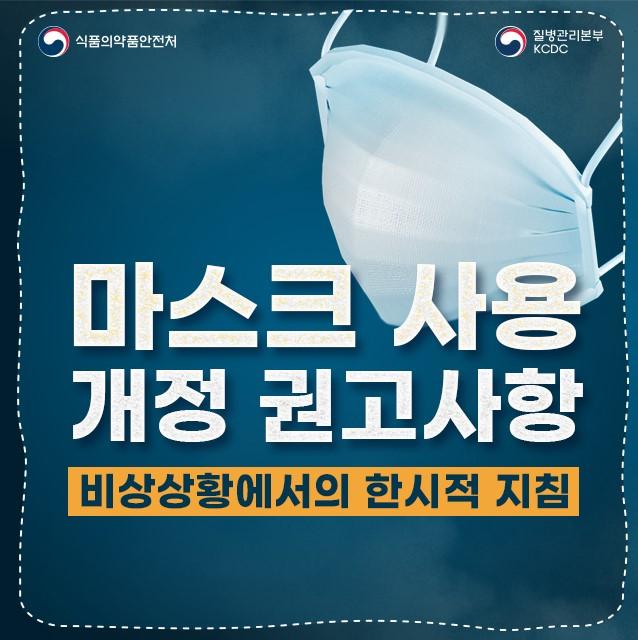 [일반] 보건용마스크 올바른 사용법(한시적 지침)의 첨부이미지 1