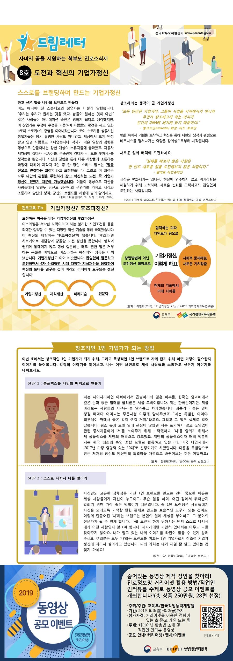 [일반] 2019_8호 자녀의 꿈을 지원하는 학부모 진로 소식지의 첨부이미지 1